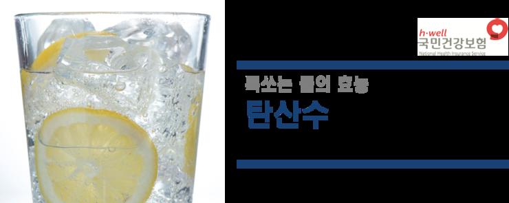 탄산수_01.png